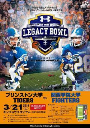 legacybowl_poster_mini.jpg