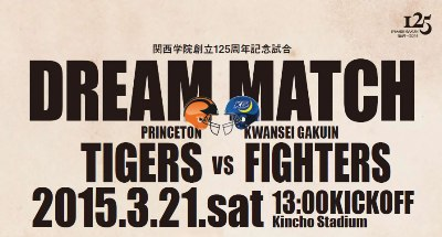 20150321dreammatch_01.jpg