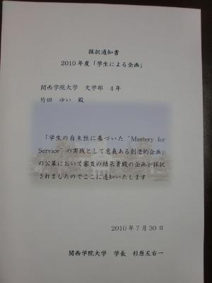 20100803_01.JPG